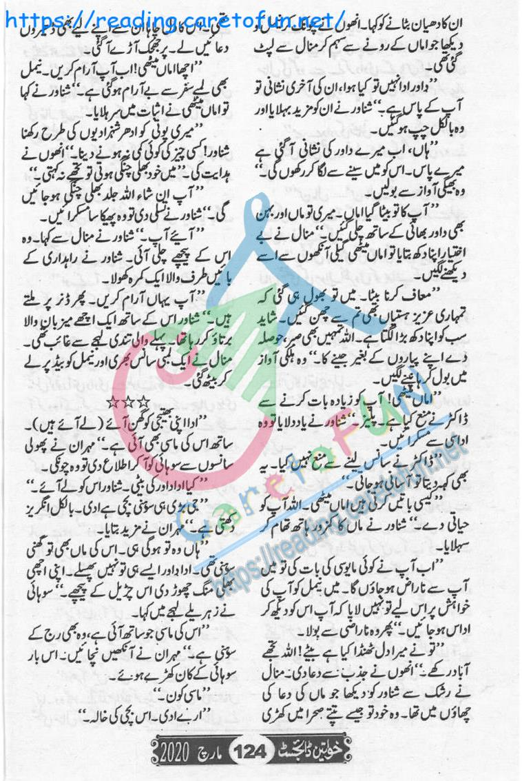 khawateen digest march 2020