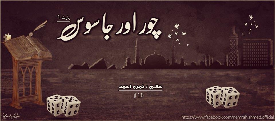 Haalim Episode 18 Part 1
