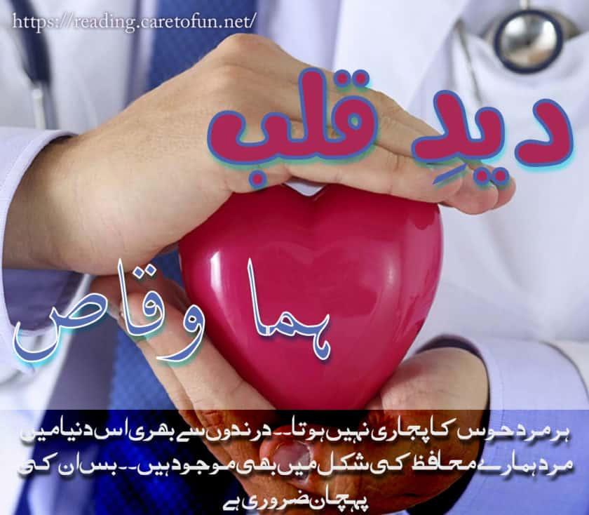 Deed E Qalb